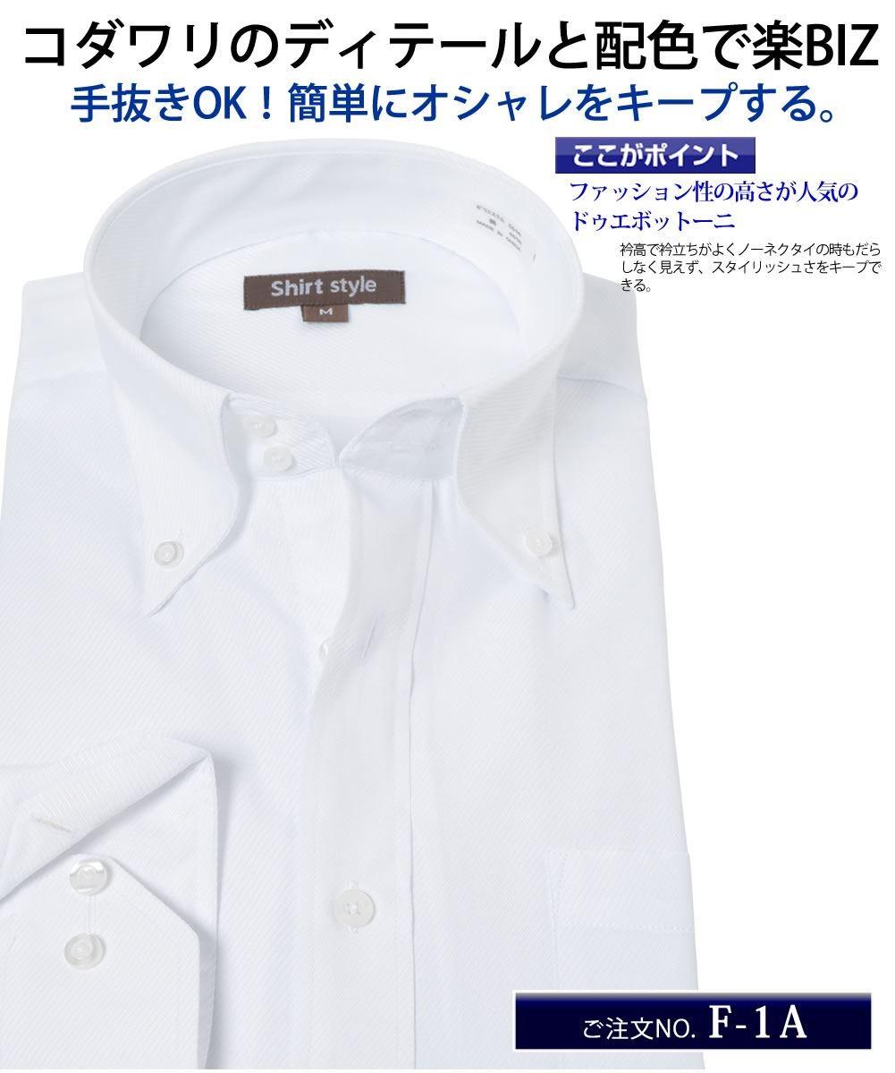 ysh-1-100_yシャツ画像2