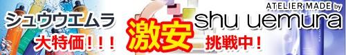 シュウウエムラ通販激安格安最安値挑戦中!