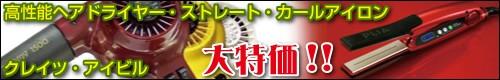 高性能ヘアドライヤー・ストレート・カールアイロンクレイツ・アイビル通販特価!