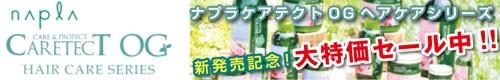 ナプラケアテクトOGヘアケアシリーズ大特価!