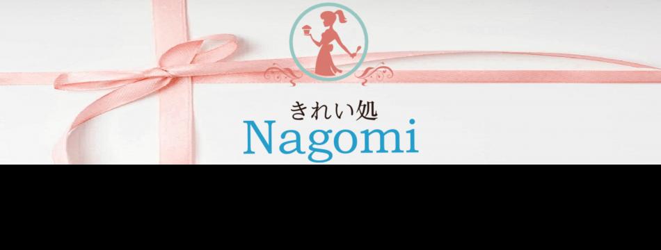 きれい処 Nagomi