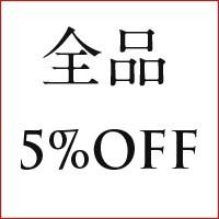 全品5%OFF!