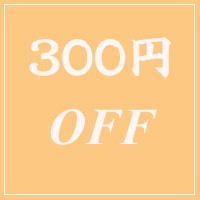 一回お買い物纏めて7,000円以上の場合は500円OFF!