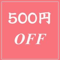 一回お買い物纏めて10000円以上の場合は1000円OFF!