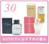 30代の方におすすめの香水