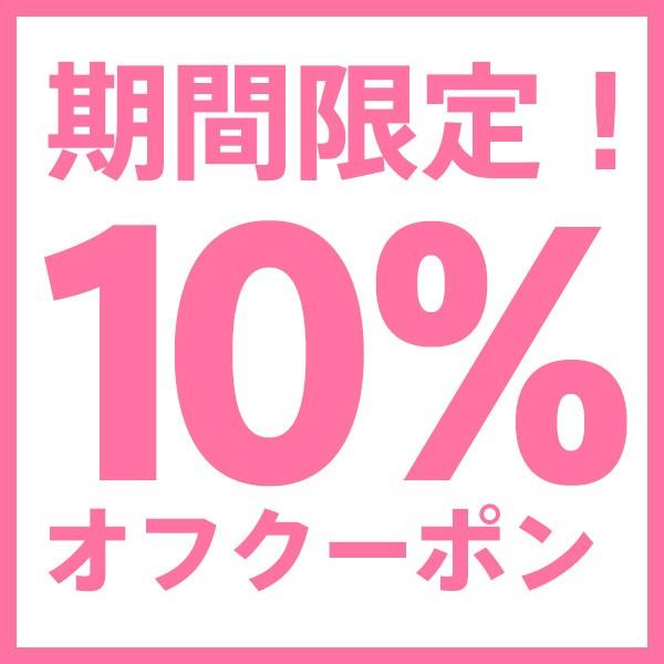 当店限定クーポン!10,000円(税込)以上のお買い上げで10%オフ♪