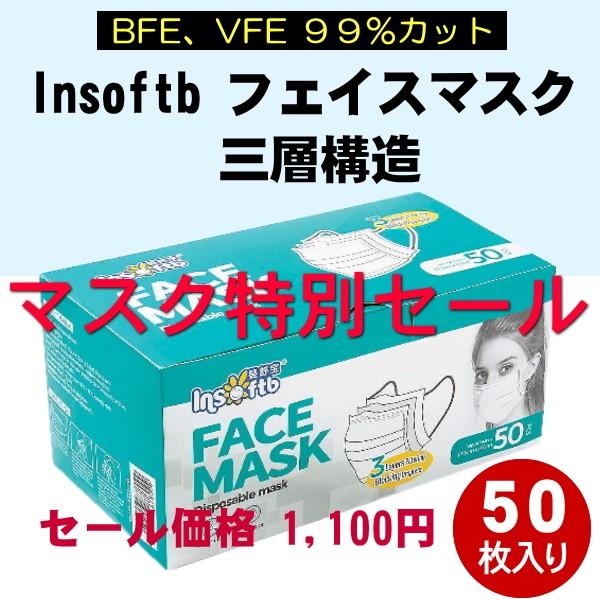 マスク特別セール