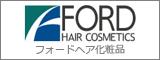 フォードヘア化粧品