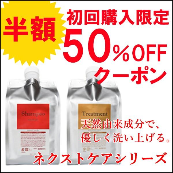 初回購入★ネクストケア50%OFFクーポン【beautyshop AQUA】