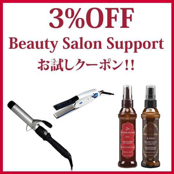 Beauty Salon Support お試しクーポン