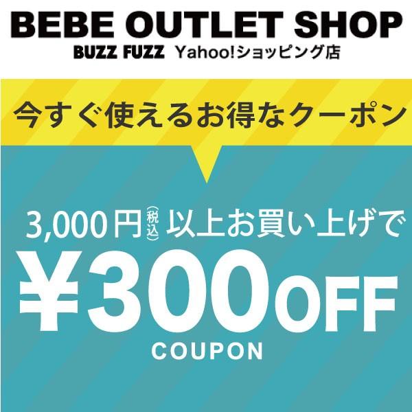 バズファズ店内3000円以上で使える300円OFFクーポン