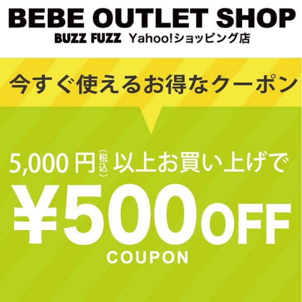 バズファズ店内5000円以上で使える500円OFFクーポン