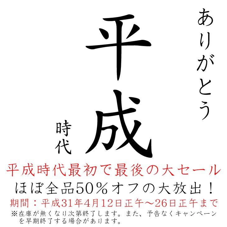 ありがとう平成キャンペーン