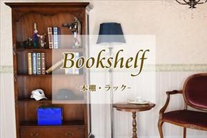 本棚シェルフ