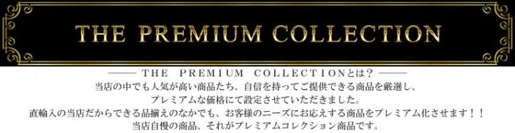 【プレミアム価格】