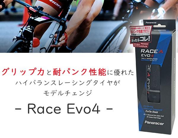 パナレーサー タイヤ RACE type A EVO4 (レース タイプ A ) 700C 23C 25C 28C 自転車タイヤ ロードバイク
