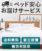 ベッド安心お届けサービス