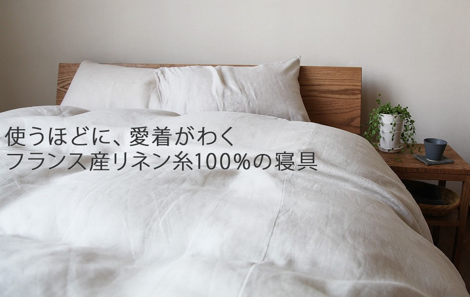使うほどに、愛着がわくフランス産リネン糸100%の寝具