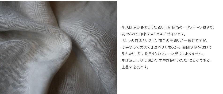 ヘリンボーン折の洗練されたデザイン