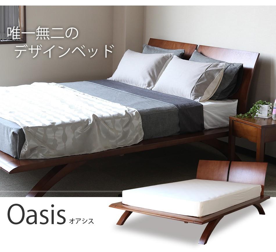 木製ベッド オアシス