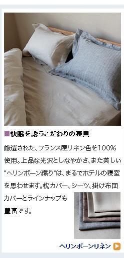 オリジナル麻寝具