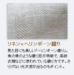 リネン×ヘリンボーン織り