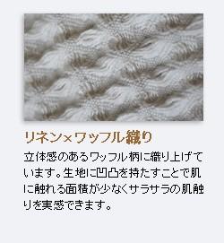 リネン×ワッフル織り