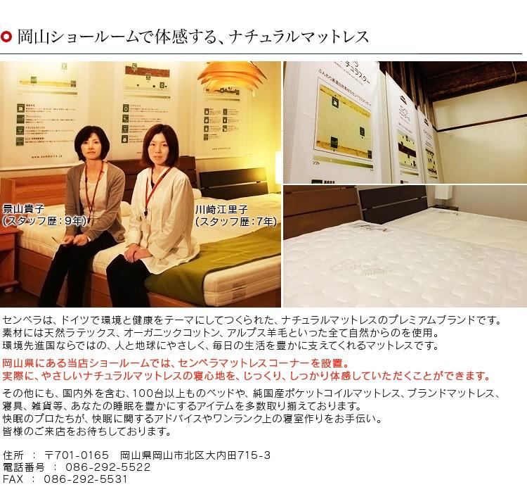 岡山ショールームで体感する、ナチュラルマットレス