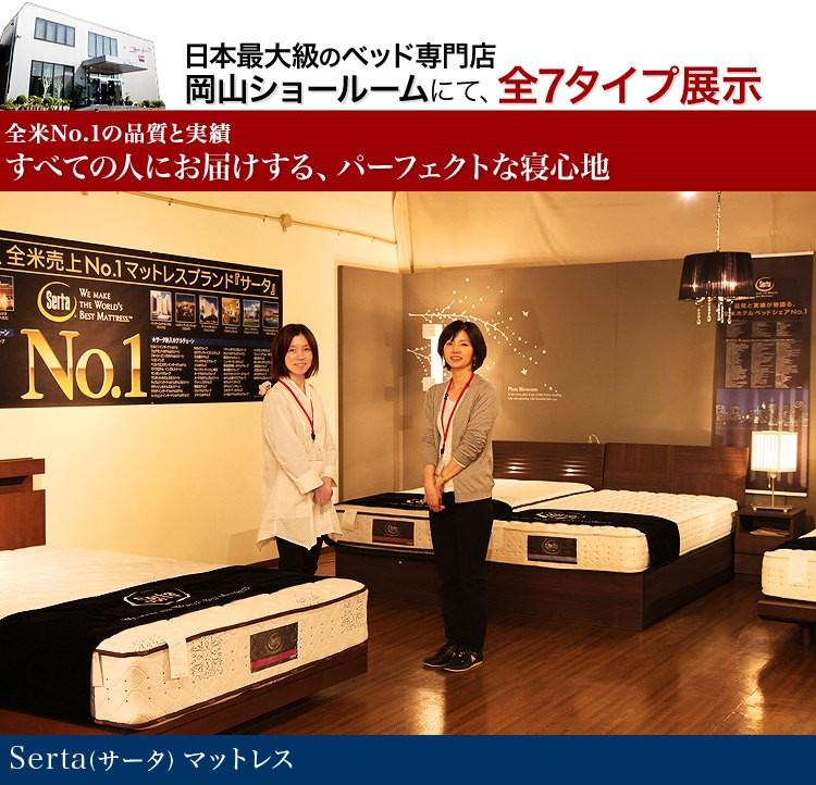 岡山ショールームにて全7タイプ展示!Serta(サータ)マットレス