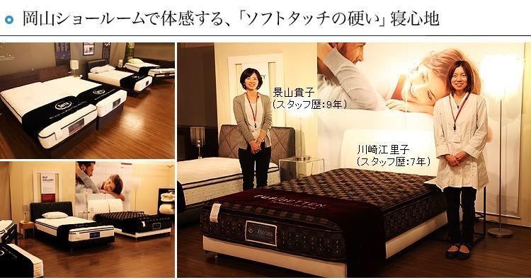 岡山ショールームで体感する、「ソフトタッチの硬い」寝心地
