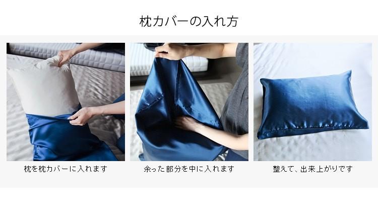 枕カバーの入れ方