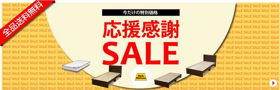 thanks sale