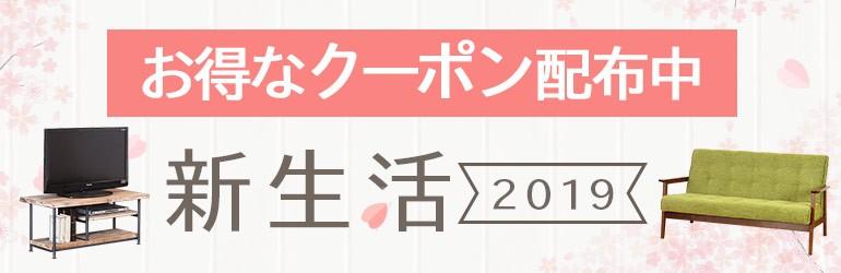 2019shinseikatsu