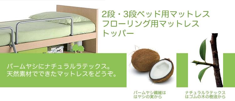 2段ベッド用,3段ベッド用,フローリング用,マットレス,トッパー,パームヤシにナチュラルラテックス,天然素材でできたマットレスをどうぞ,パームヤシ繊維はヤシの実から,ナチュラルラテックスはゴムの木の樹液から