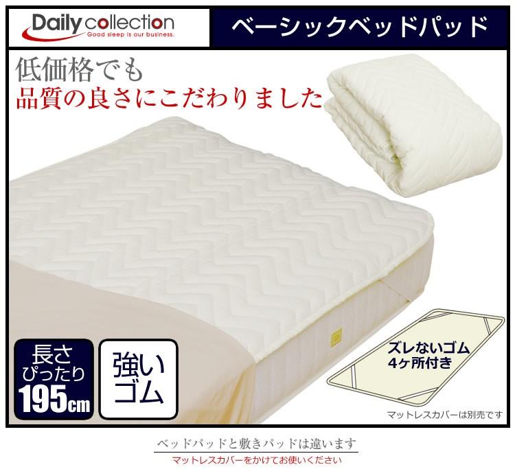 ベッドパッドは敷きパッドとは違います