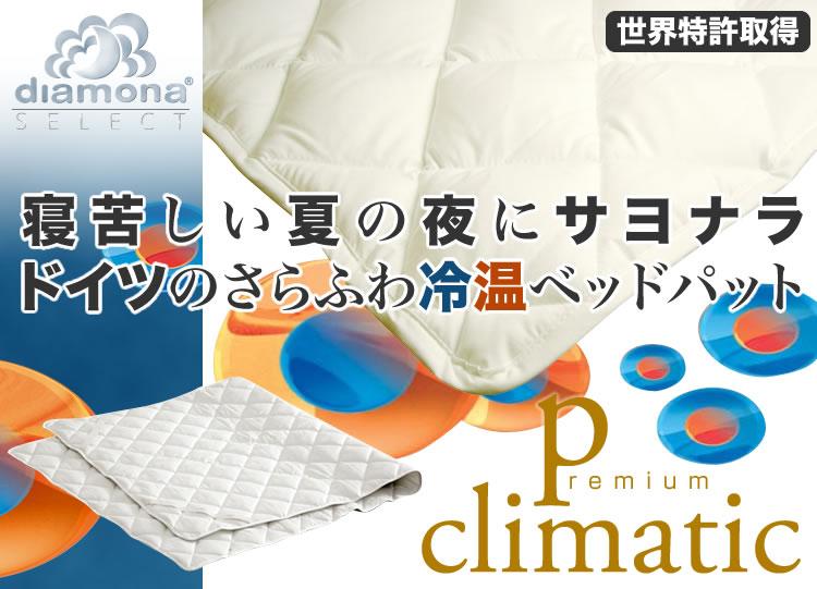 ベッドパッド,Climatic,クリマティック