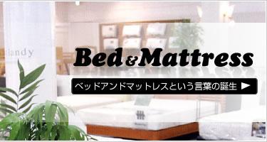 ベッドアンドマットレス言葉の誕生