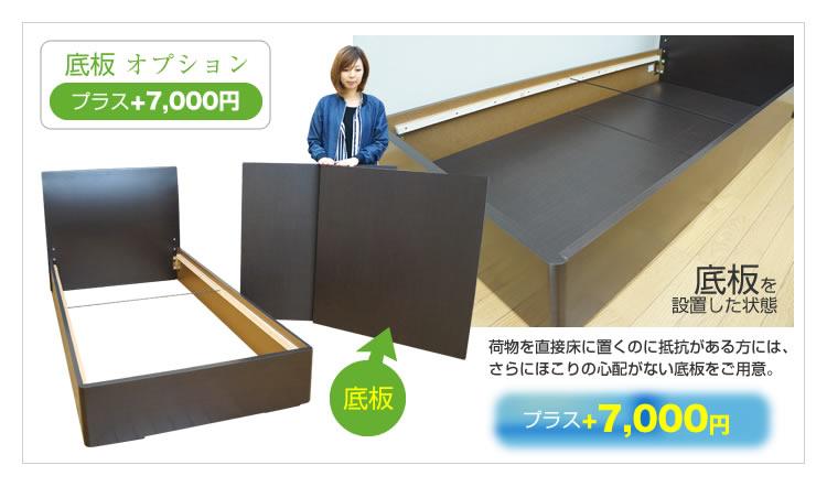 底板オプション7000円