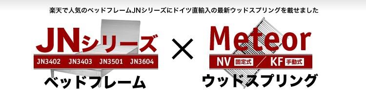 JNシリーズとメテオ