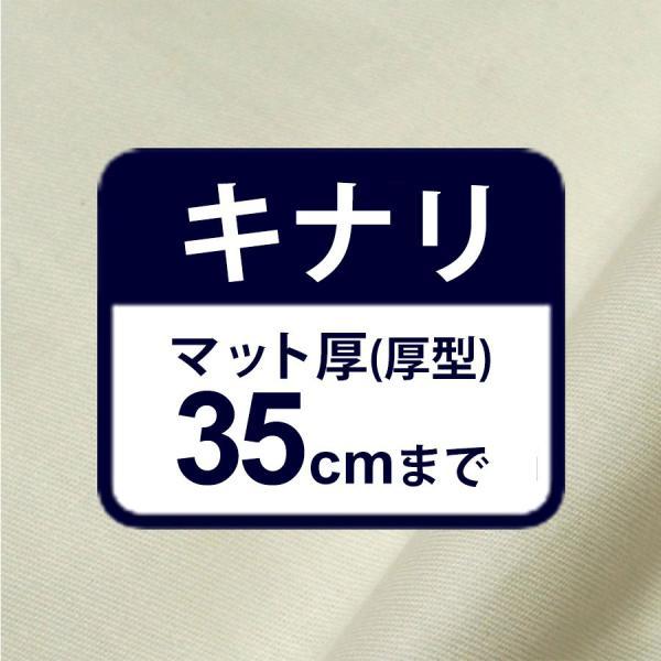 ボックスシーツ セミダブル 綿100% ベッド用 マットレスカバー ワンタッチ ゴム留めタイプ マチ幅3種 SD デイリーコレクション G01|bedandmat|18