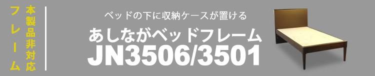 非対応JN3501