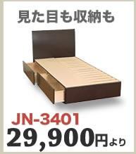 見た目も収納も,JN-3401