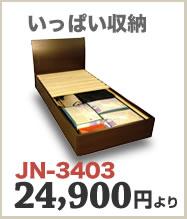 いっぱい収納,JN-3403