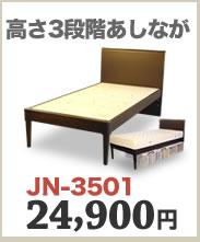 高さ3段階あしなが,JN-3501
