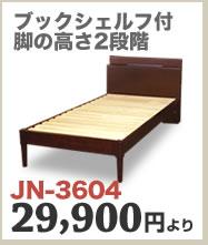 ブックシェルフ付き,JN-3601