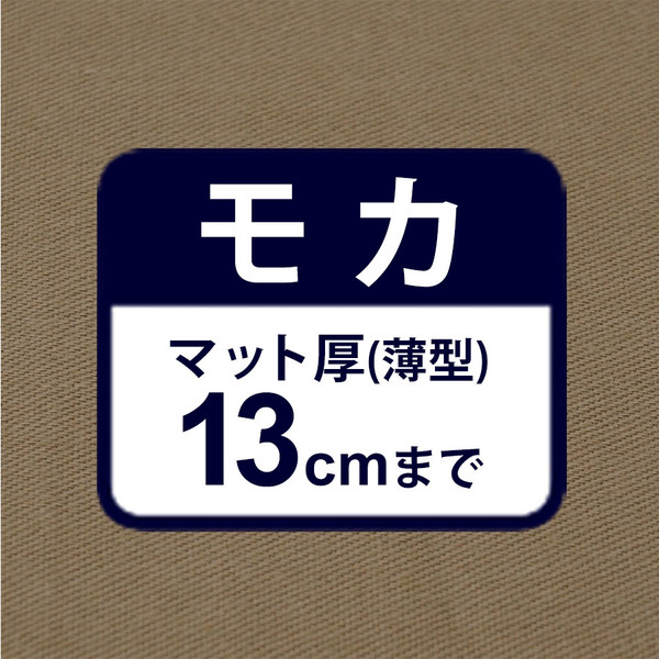 ボックスシーツ セミダブル 綿100% ベッド用 マットレスカバー ワンタッチ ゴム留めタイプ マチ幅3種 SD デイリーコレクション G01|bedandmat|17