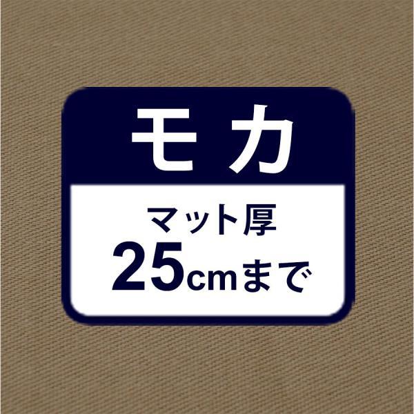 ボックスシーツ セミダブル 綿100% ベッド用 マットレスカバー ワンタッチ ゴム留めタイプ マチ幅3種 SD デイリーコレクション G01|bedandmat|15