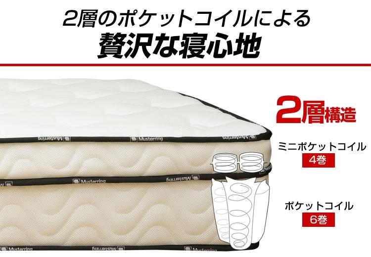 ポケットコイルの贅沢な寝心地