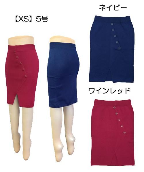 小さいサイズの ミドル丈ニットスカート w242479【S】7号/【XS】5号/【XXS】3号