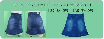 ストレッチデニムスカートw242455【S】3号〜5号/【M】7号〜9号 小さいサイズ・レディース